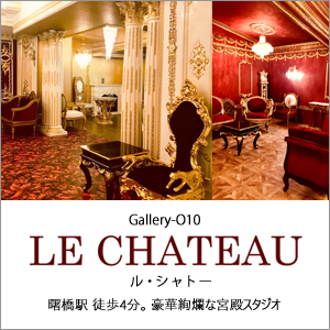 Gallery-O10 / ル・シャトー