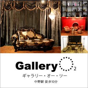中野撮影スタジオ|ギャラリーオーツー