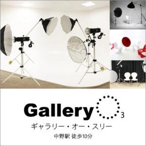 中野撮影スタジオ/Gallery-O3