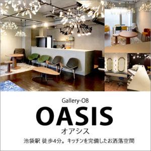 池袋キッチンスタジオ/オアシス