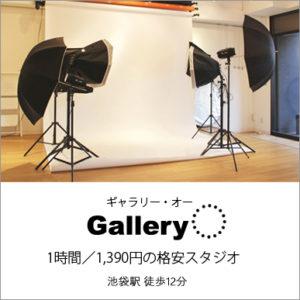 池袋格安撮影スタジオ/Gallery-O